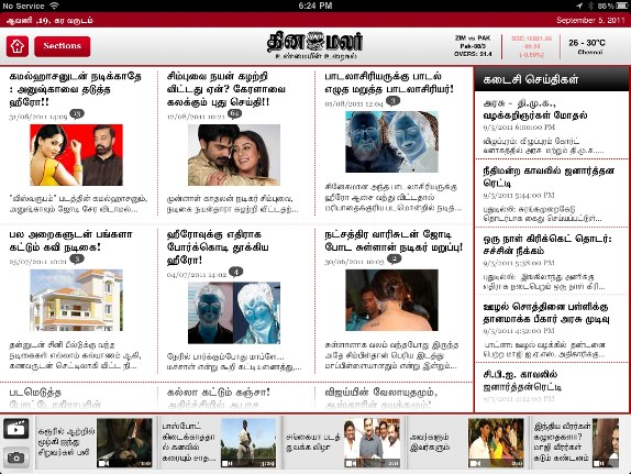 Get the latest news in Tamil with the Dinamalar app for iPad