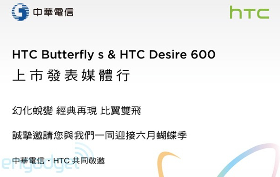HTC Butterfly Desire S launch invite