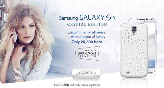 samsung-galaxy-s4-crystal-edition