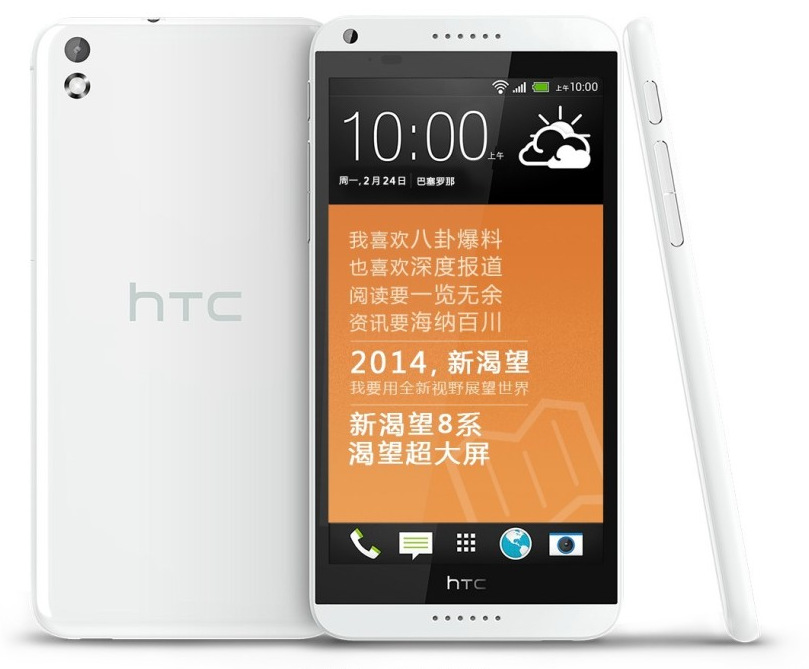 HTC Desire 8 to be unveiled on February 24th, specs detailed