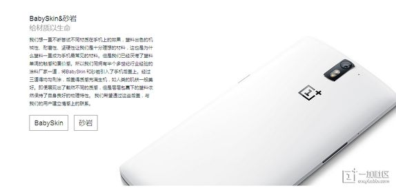 oneplus-one-leaked-1