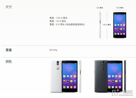 oneplus-one-leaked-2