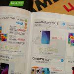 samsung_tab_e_magazine