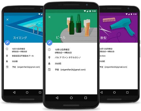 All Google Calendar Illustrations : Google calendar gets new illustrations in languages
