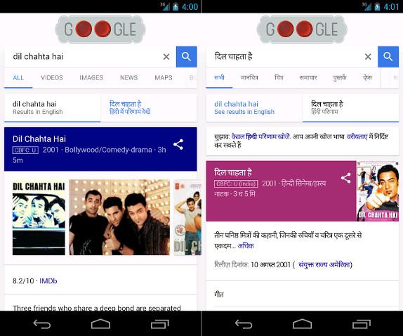 Google Search English Hindi