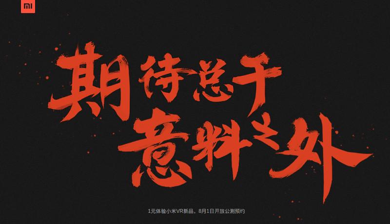 Xiaomi VR August 1 invite