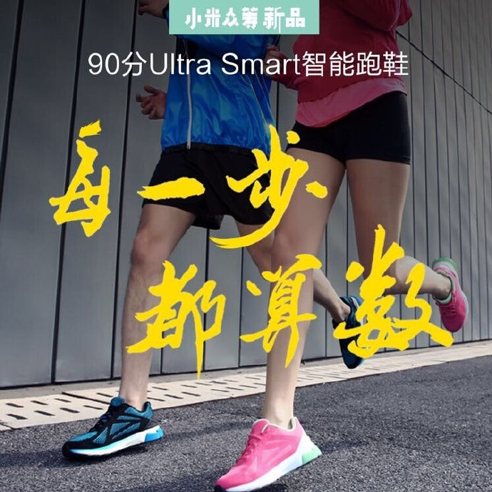 xiaomi has introduced 90 minutes ultra smart running shoes powered by