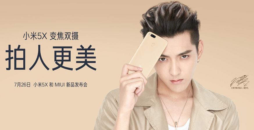Xiaomi Mi 5X invite