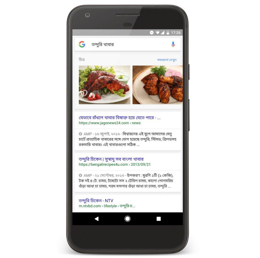 Google Voice Search India Bengali