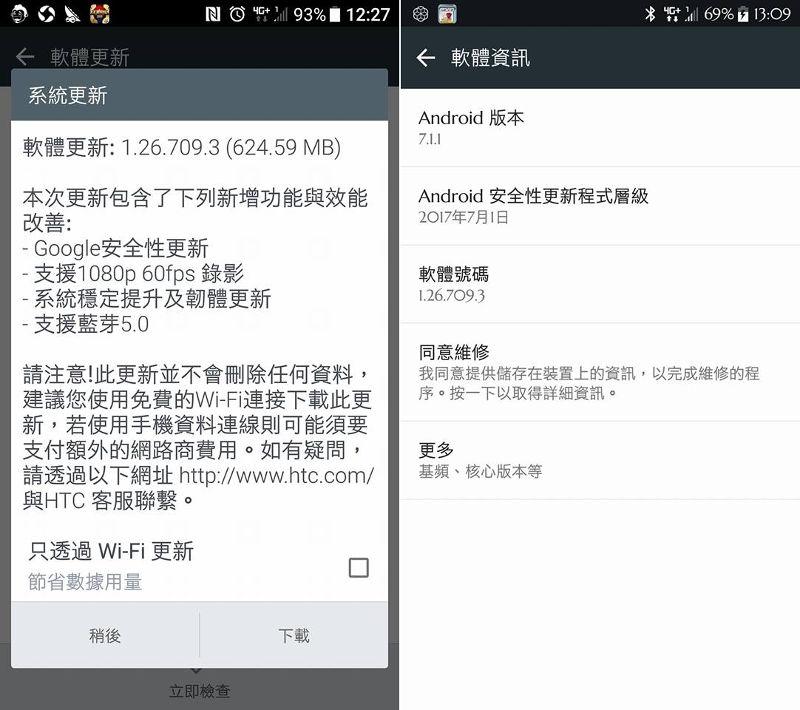 HTC U11 1.26.709.3