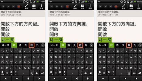 HTC Sense keyboard