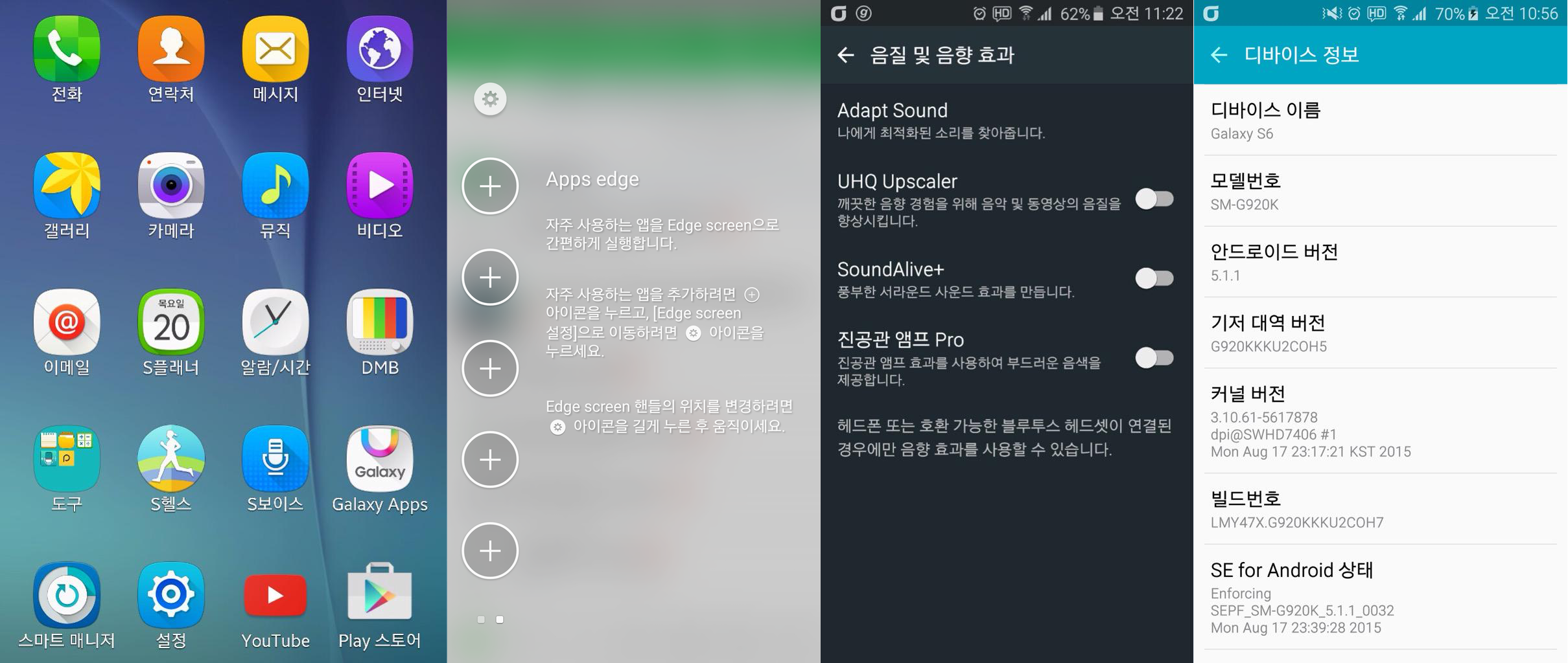 Samsung Galaxy S6 Edge Features Update