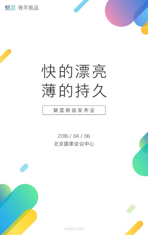 Meizu m3 note launch invite