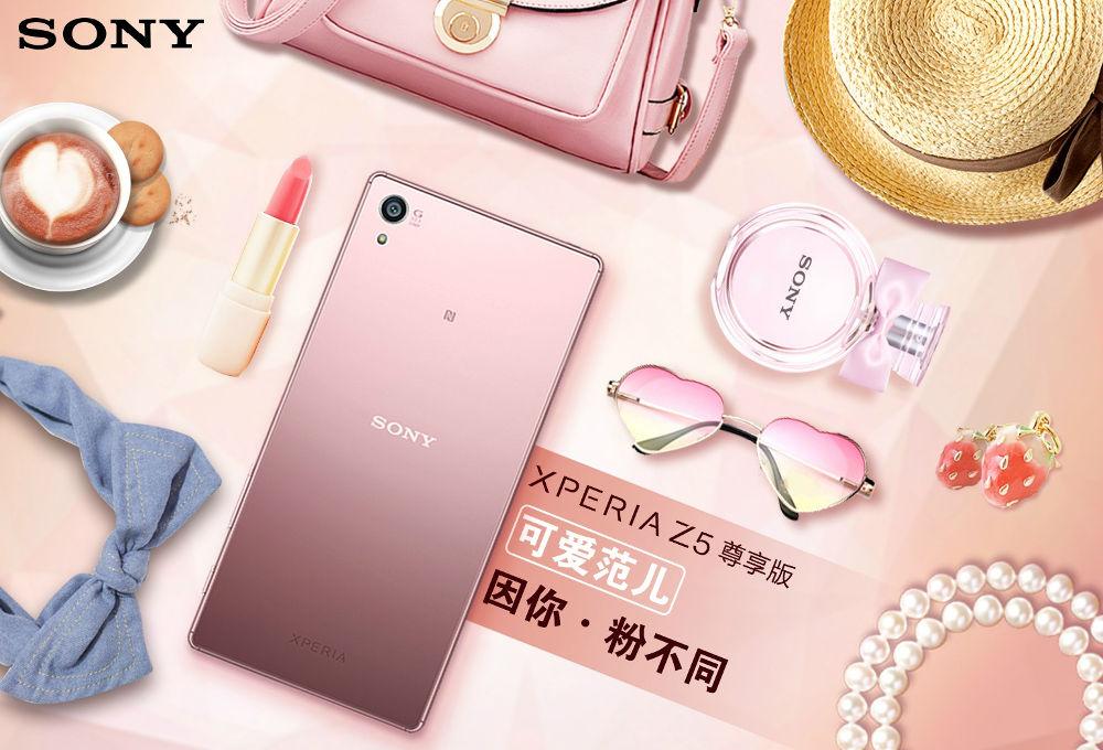Pink Sony Xperia Z5 Premium