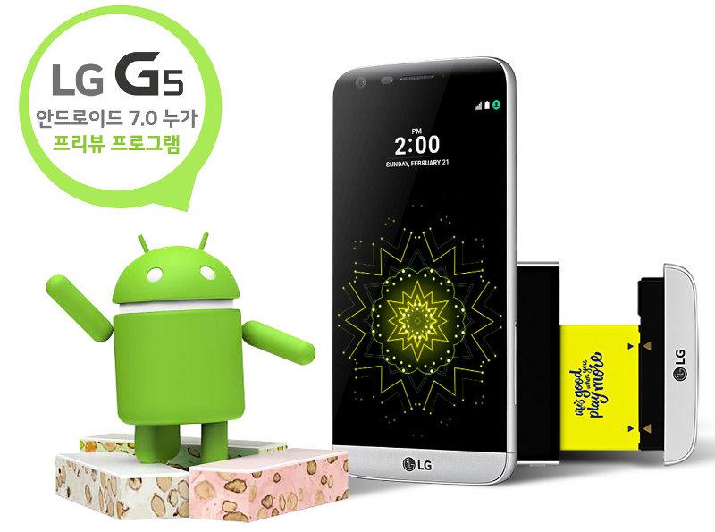 LG G5 Android 7.0 Nougat