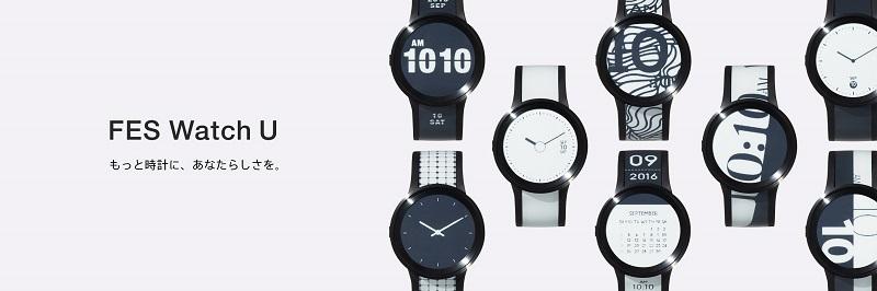 Sony FES watch_1