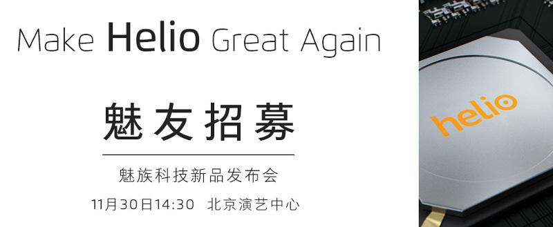 meizu-nov-30-announcement-invite
