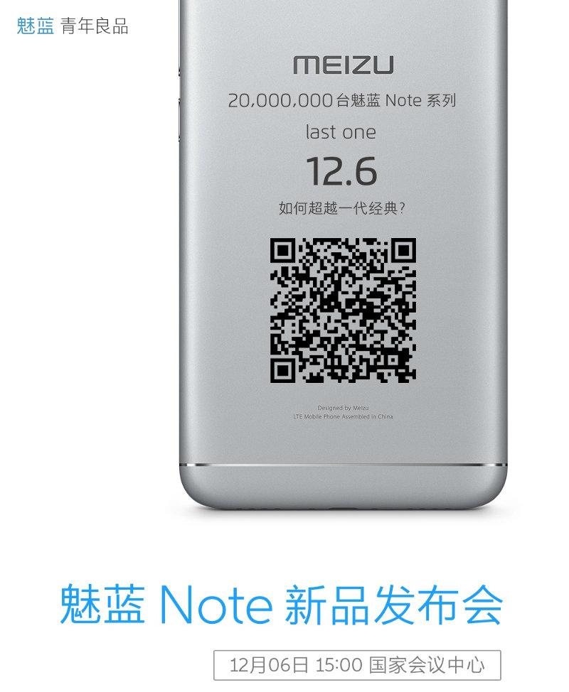 meizu-m5-note-dec-6-invite