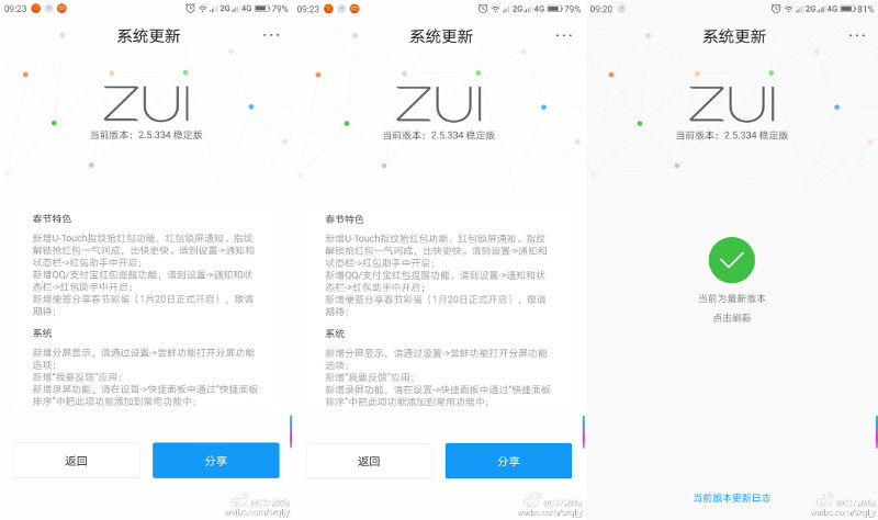 ZUK Z2 ZUI 2.5 Android 7.0