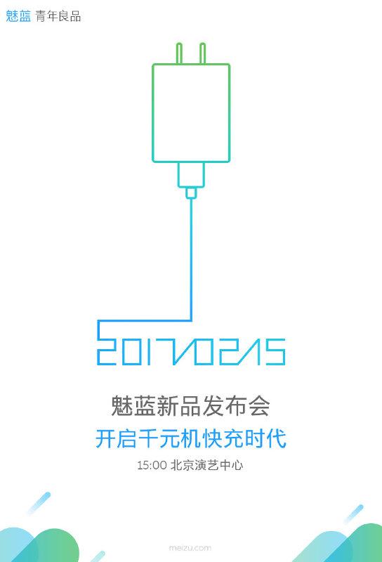 Meizu m5s event invite