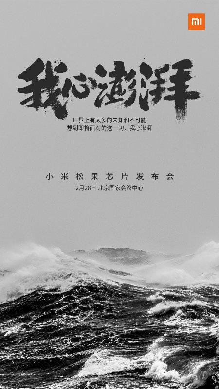 Xiaomi Pinecore processor event invite