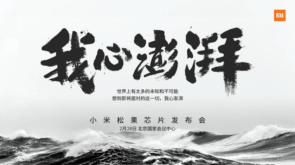 Xiaomi Pinecore processor event