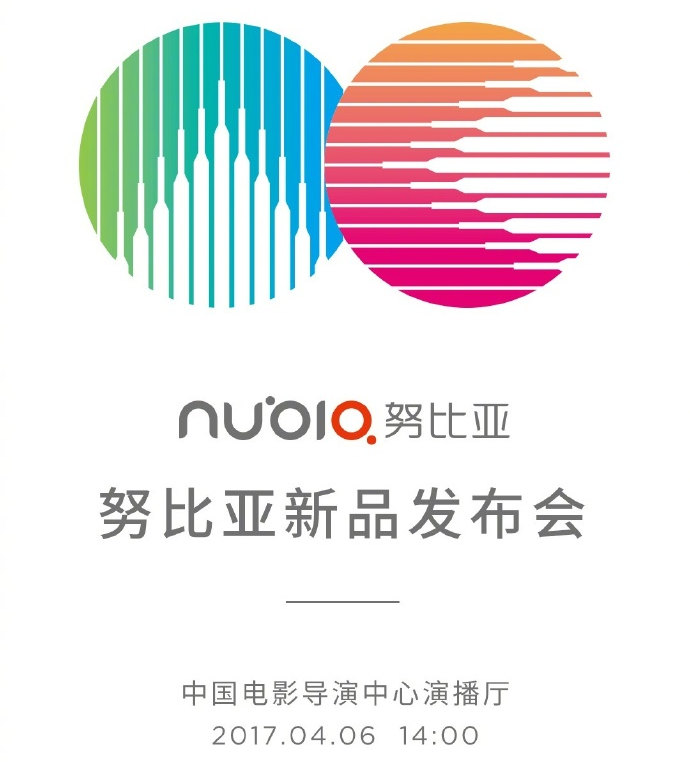 Nubia April 6 2017 invite