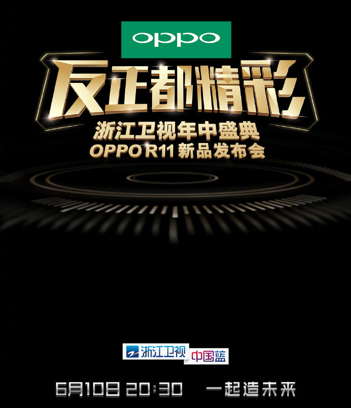 OPPO R11 invite