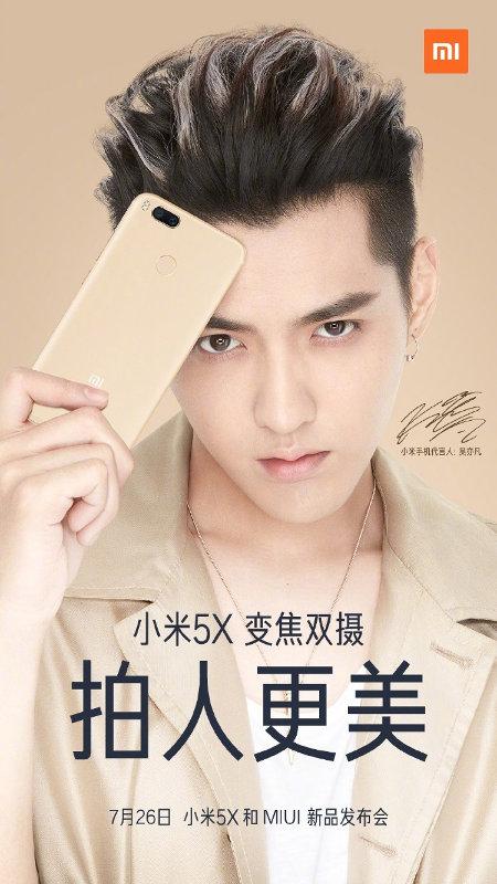 Xiaomi Mi 5X invite July 26