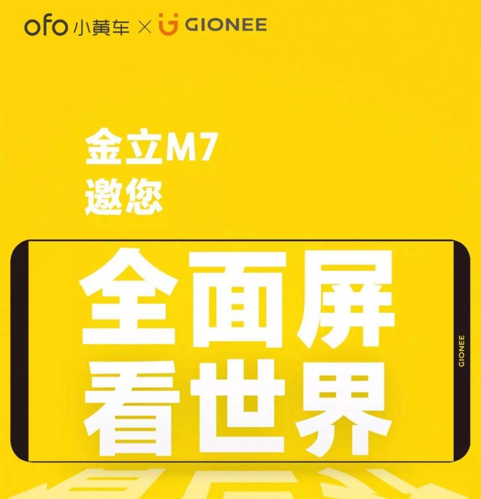 Gionee M7 Invite