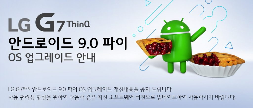 LG G7 ThinQ Android Pie update rolling out starting from Korea
