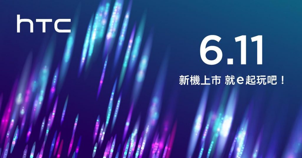HTC schedules an event in Taiwan on June 11, HTC U19e expected