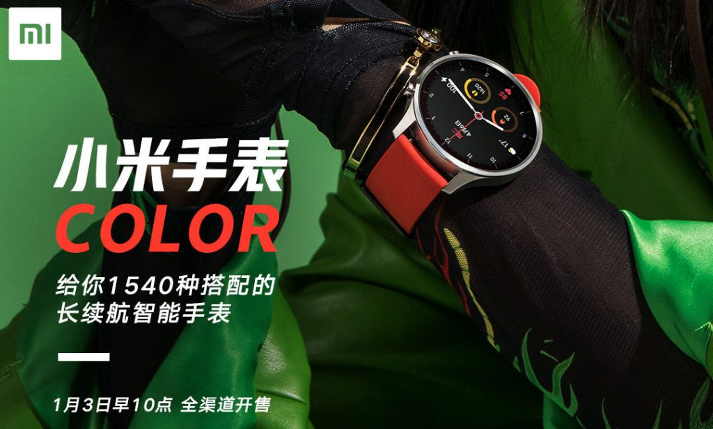 Xiaomi Watch Color smartwatch with circular display, colorful straps announced
